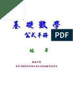 高中數學公式手冊