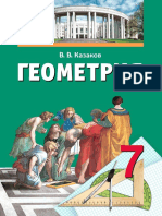 geometriya_kazakov_7kl_rus_2017