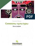 МОНОГРАФИЯ СИМВОЛЫ КУЛЬТУРЫ Электронная Книга (2)