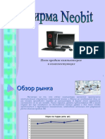 План_продаж_компьютерная_фирма.ppt
