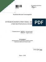 autoref-funktsionalnyi-aspekt-yazyka-molodezhnoi-subkultury-nachala-xxi-veka