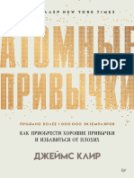 Klir_Atomnye-privychki.570675