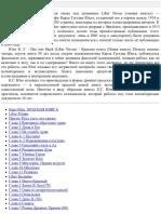 Karl_Gustav_Yung_Krasnaya_kniga.pdf