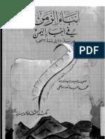 أنباء الزمن في أخبار اليمن من سنة 280 إلى سنة 322 هجرية