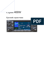 Серии_400W_-_Краткий_справочник