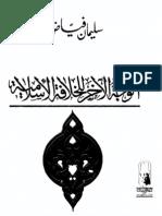 الوجه الآخر للخلافة الإسلامية