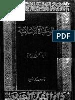 الوحدة الإسلامية