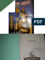 42032029-Malai-Arasi-Sandilyan