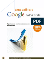 Реклама сайта с AdWords (короткая версия)