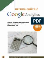 Аналитика сайта с Google Analytics (короткая версия)