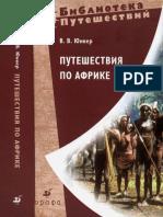 Юнкер В. - Путешествия по Африке (Библиотека путешествий)-2006