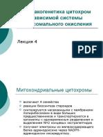Фармакогенетика цитохром Р450-зависимой системы микросомального окисления