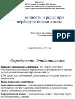 2019_Beremennost_i_rody_pri_perekrute_nozhki_kisty_yaichnika