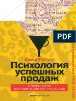 Психология успешных продаж by Дэвид Мэттсон