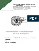 1366348569_FTD.2._Finansoviy_menedgment