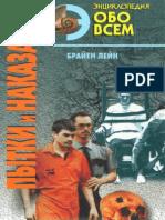 Пытки и наказания.pdf