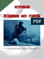 Басурлахи всадники без головы.pdf