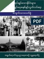 KCI-Students-Book-Myan-web.pdf