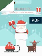 whitepaper_Holiday_email-marketing_3_7