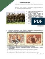 1_Zadania-zakrytogo-tipa_GPE_11_2020_Istoria_BZ (2)