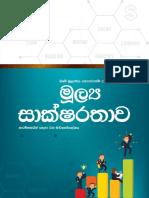 Financial Literacy in Sinhala by Ravi Abeysuriya