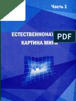 КСЕ_1