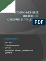 Atmosfernye_yavlenia_smerchi_i_uragany