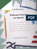 Куперберг Л. - Рабочая тетрадь по ивриту. Первый год обучения - 2003