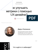 __Шесть способов повысить метрики с помощью UX-дизайна