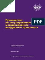 Doc 9626_ru.pdf