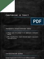 Синтаксис и текст (презентация)