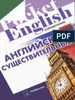 mitroshkina_t_v_angliiskie_sushestvitelnye.pdf