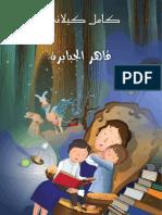 قاهر الجبابرة_Foulabook.com_.pdf