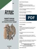 Атлас первой помощи в условиях проведения антитеррористических операций (1).pdf
