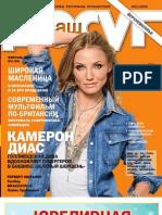 """Журнал """"Ваш досуг"""" (Февраль 2011)"""