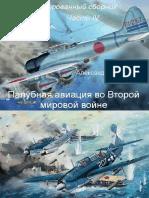 Брюханов А. - Палубная авиация во Второй мировой войне. Иллюстрированный сборник. Часть IV