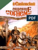 sapkovskiy_vedmak_5_kreshchenie-ognyom_oa4fpq_331045.pdf