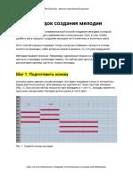 Poryadok_sozdania_melodii