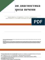 Лучевая дигностика цирроза печени