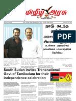 TamilEelaArasu_31