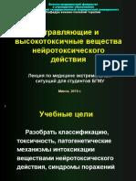 3.4-ОВ нейротоксического действия-БГМУ -2015