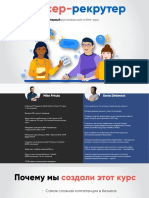 MP- Sourcer-Recruiter1.pdf