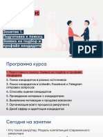 MP - Рекутер.pdf