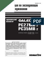 Komatsu PC27MR-2, PC35MR-2 Инструкция по эксплуатации_01.pdf
