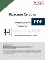 CCC-BMG-30 Hill 2-3 Красная Смерть