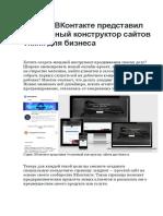 Сервис ВКонтакте Представил Бесплатный Конструктор Сайтов Vklink Для Бизнеса