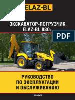 ЕЛАЗ BL880 инструкция