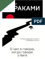 Murakami_H._O_Chem_Ya_Govoryu_Kogda_G.a4.pdf