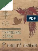 Андрей Дельян - Рунические Ставы