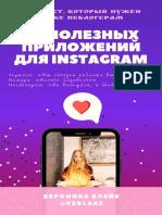 80 Полезных Приложений Для Instagram